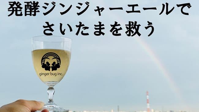 「発酵ジンジャーエール」で埼玉の農業を救うCF実施