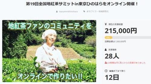 「地紅茶の祭典」オンラインで開催 CFでチケット販売