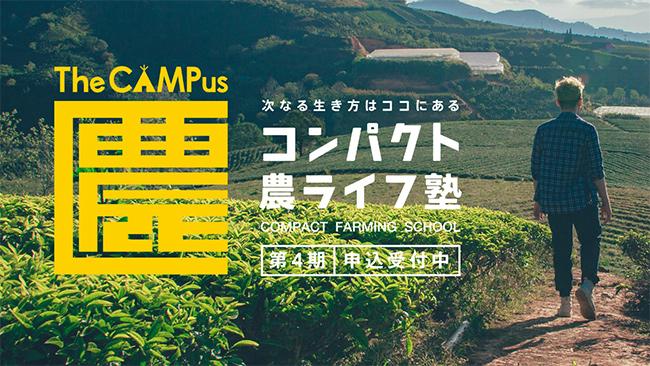コンパクト農家モデル都市をめざしThe CAMPus BASEと連携 都農町