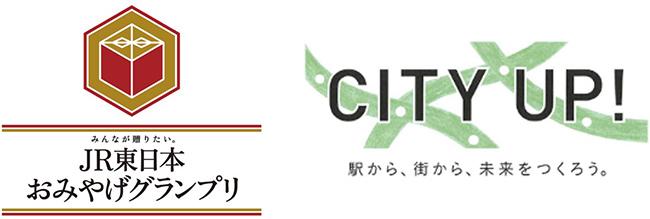 総合グランプリは「下仁田ネギえびせん」JR東日本おみやげグランプリ