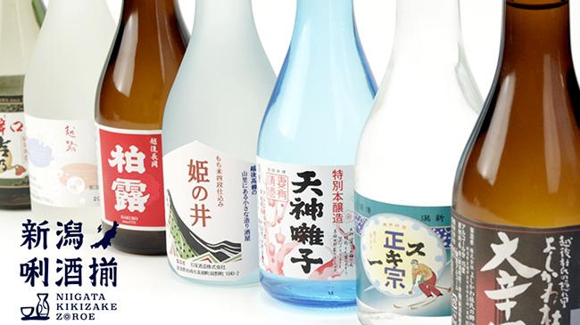 新潟の酒、飲み比べ新サービス開始 新潟直送計画