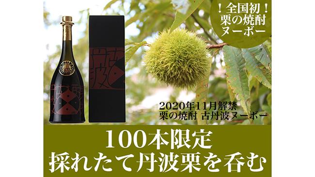 100本限定 兵庫・丹波の酒蔵が栗の焼酎ヌーボー発売