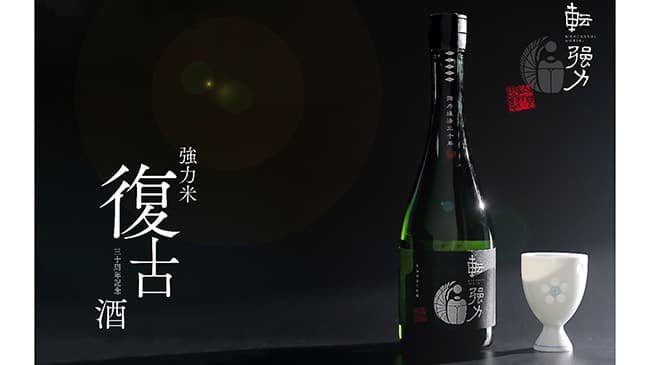 幻の酒米「強力」復古30周年記念酒「転強力」発売 山根酒造場