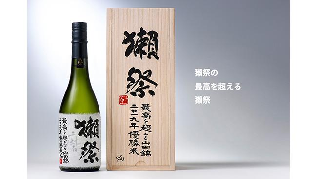日本酒で初挑戦「獺祭」がサザビーズに出品 旭酒造