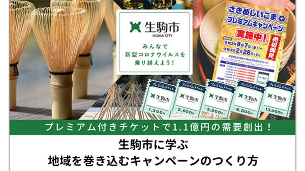 生駒市で1.1億円の需要創出「さきめしいこま+プレミアムキャンペーン」