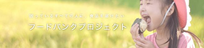 平塚で「フードバンクプロジェクト」始動 ディップ