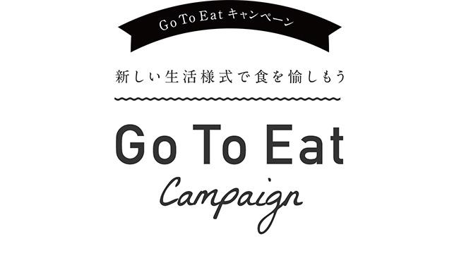 地図で食事券が使えるお店がわかる「Go To Eat MAP」リリース