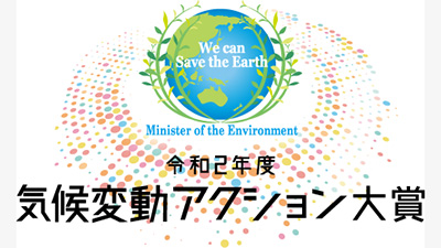 パルシステムなど41件を表彰「気候変動アクション環境大臣表彰」