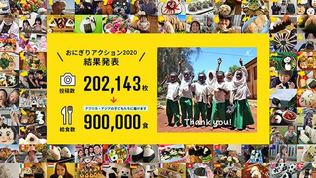 31日間で90万食を世界の子どもたちへ 「おにぎりアクション2020」