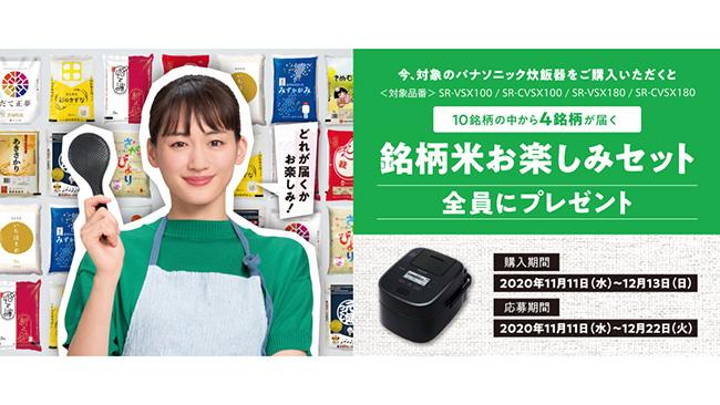 必ず銘柄米がもらえる「Wおどり炊き」キャンペーン開始 パナソニック