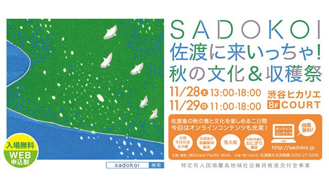 渋谷ヒカリエで佐渡島の魅力体験「文化&大収穫祭」開催