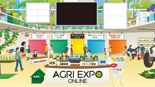農業オンライン展示会「AGRI EXPO ONLINE」に出展 神明・お米未来塾