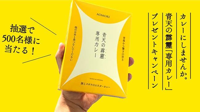 青森県産米「青天の霹靂」専用カレープレゼントキャンペーン実施