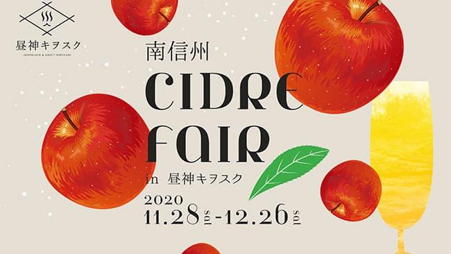 長野県阿智村で南信州りんごのシードル飲み比べイベントなど開催