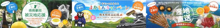 熊本県産品が2割引「くまモンのふるさとよかもんキャンペーン」実施中