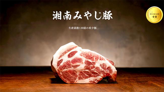 食の仕事を志すインスタグラマーへ希少肉「湘南みやじ豚」プレゼント