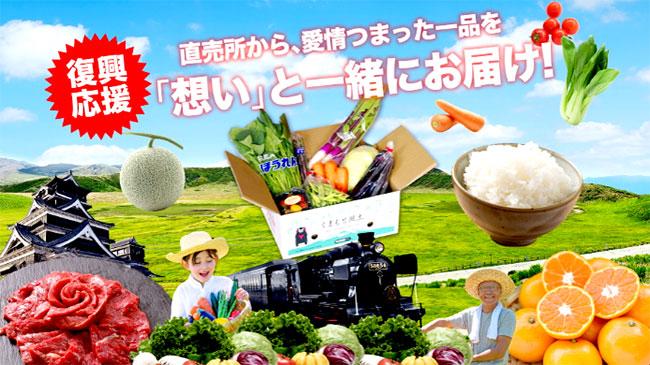 農産物など販促へ豪雨被災の直売所支援で応援キャンペーン開始 熊本県