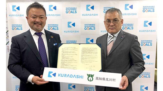 連携協定を締結したクラダシの関藤竜也社長(写真左)と北川村の上村誠町長