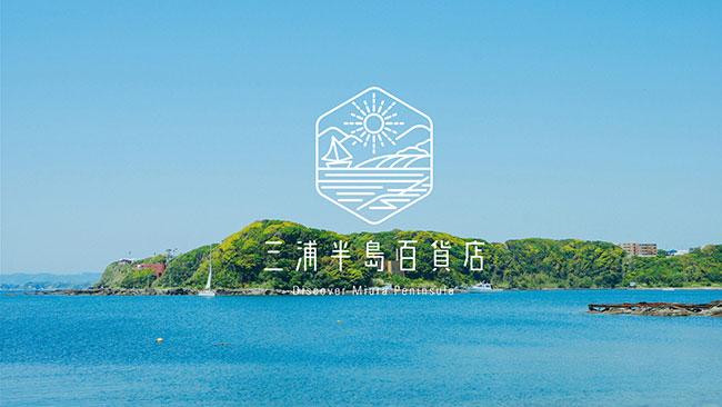 三浦半島の「食の魅力」ウェブで発信「三浦半島百貨店」オープン