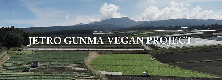 食の多様性にやさしい群馬県へ「ヴィーガン・インバウンドセミナー」開催 ジェトロ群馬
