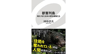 獣害の危機に迫る「獣害列島」2刷重版記念 トークイベント開催