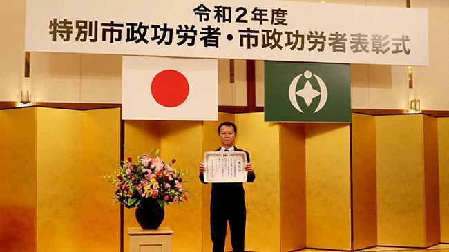 特別市政功労者・市政功労者表彰式に出席した新村専務理事(千葉市)