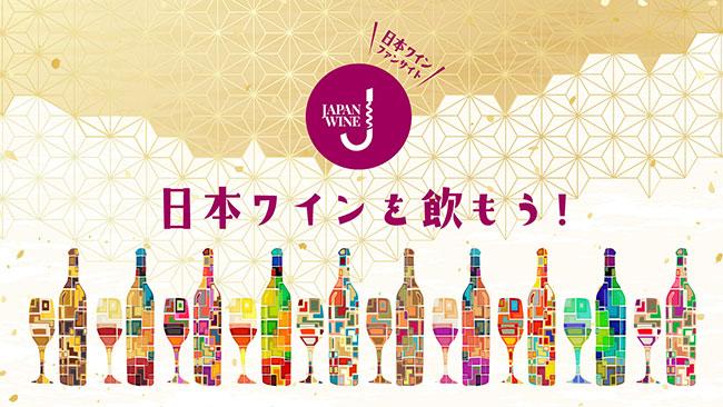 日本全国のワイナリーが集結「日本ワインファンサイト」公開 国税庁