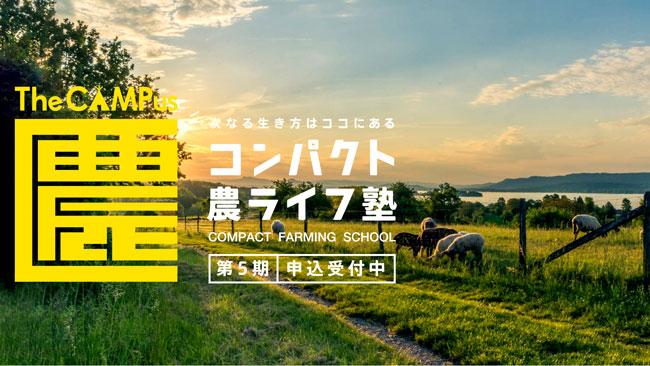 持続可能な農家の育成に特化「コンパクト農ライフ塾」第5期募集開始