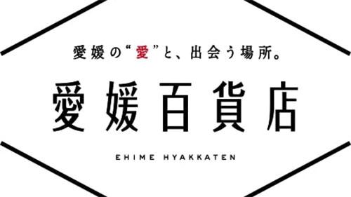 県 の ニュース 愛媛