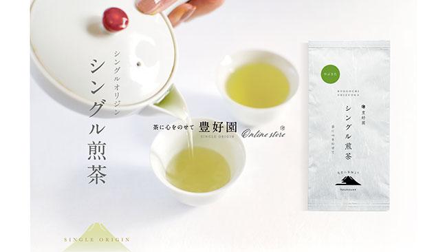 静岡両河内の茶農家が「シングルオリジン」の日本茶を販売開始 豊好園