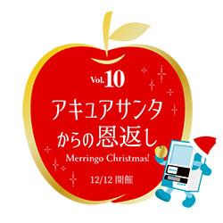 青森りんごシリーズ「10の恩返し」フィナーレ企画開催