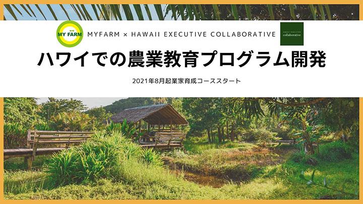 日本発の農業人材教育をハワイへ 地域を盛り上げる新たなモデルを創出