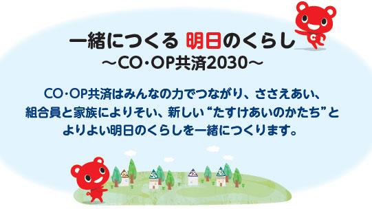 一緒につくる明日のくらし 「CO・OP共済2030年ビジョン」を策定