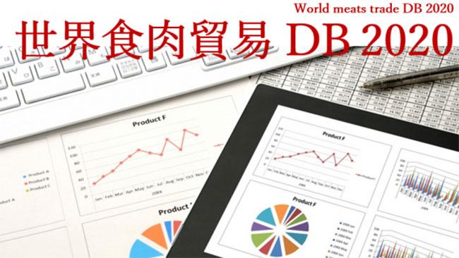 各国の情報を網羅「世界食肉貿易データベース2020」発売
