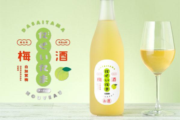 オール埼玉産の「ださいたま梅酒ヌーヴォー」数量限定で発売