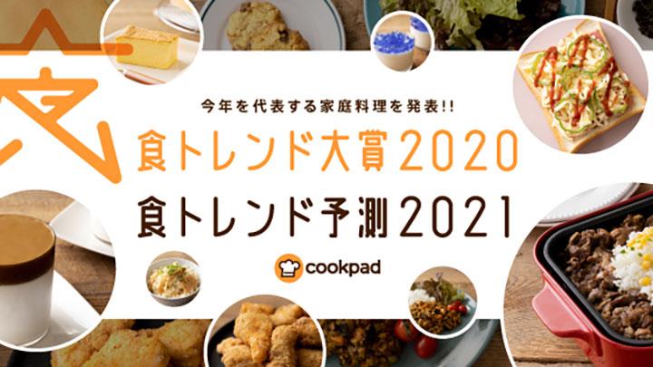 2020年の食トレンド大賞は「ホットプレートごはん」クックパッド