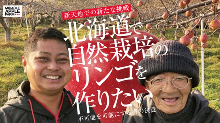 木村さん直伝 北海道で自然栽培のリンゴ畑を作るためのCF募集中