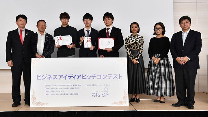 「ビジネスアイディアピッチコンテスト」受賞式で