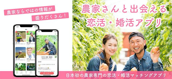 農家と出会える婚活アプリ「あぐりマッチ」Android版リリース
