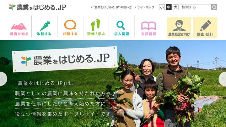 就農をもっと身近に「農業をはじめる.JP」スタート 農水省