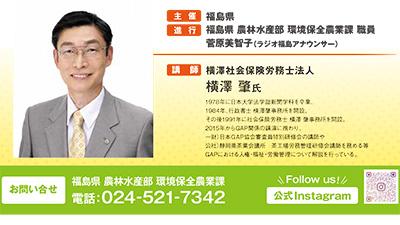 オンライン・ワークショップ「GAPにズーム・イン!」開催 福島県