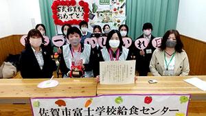 第15回全国学校給食甲子園で「21世紀構想研究会特別賞」を受賞した佐賀市富士学校給食センター