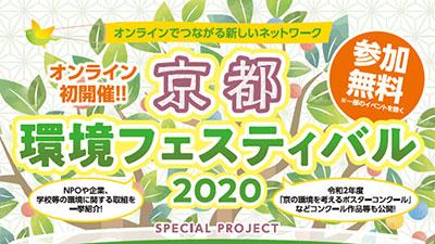 「SDGs」テーマに「京都環境フェスティバル2020」オンラインで開催