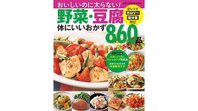 ヘルシーでおいしいレシピの保存版「野菜・豆腐体にいいおかず860品」発売