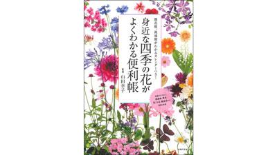 四季折々の花188種の名前や特徴がひと目でわかる「身近な四季の花がよくわかる便利帳」発売