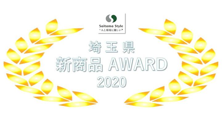 「埼玉県新商品アワード」ロゴマークを募集