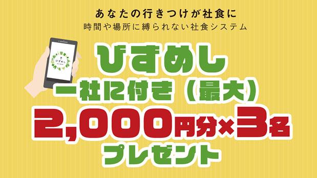 コロナ禍の九州の飲食店を支援「びずめし」モニターキャンペーンスタート