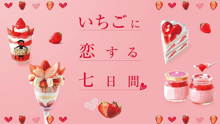 1月15日はいちごの日「いちごに恋する七日間」 開催伊勢丹新宿店
