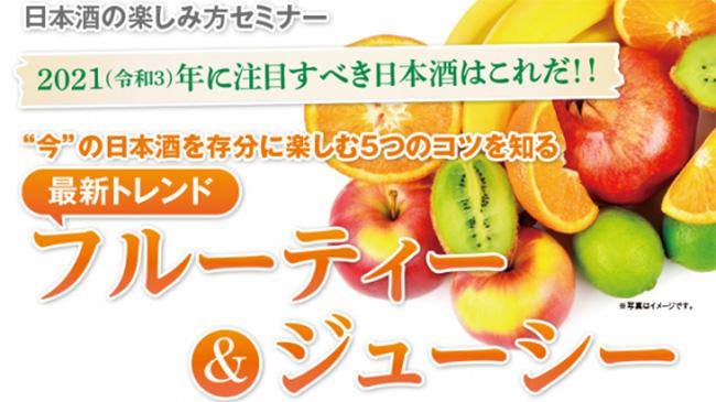 最新トレンドは「フルーティー&ジューシー」日本酒セミナー開催
