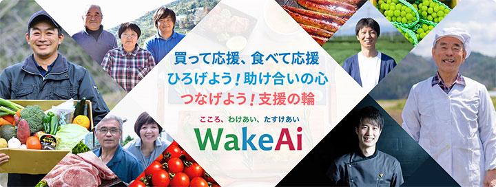 社会貢献型通販モール「WakeAi」が会社分割 2021年から新たに始動